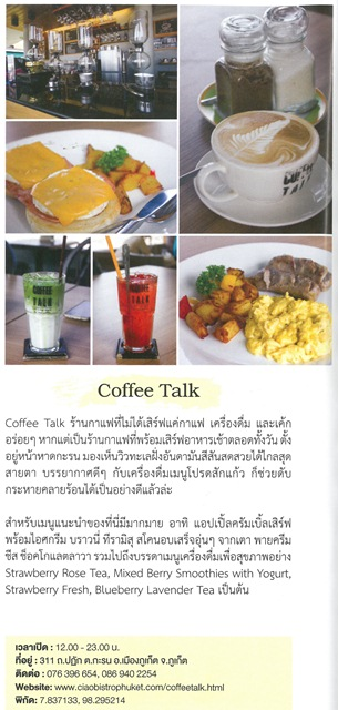 City Connect, Coffee Talk Cafe , Thavorn Palm Beach Resort Phuket