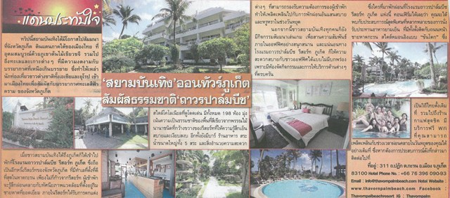 Siam Banterng , Thavorn Palm Beach Resort Phuket