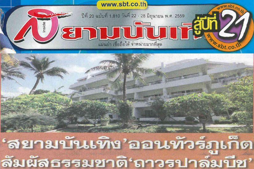 Siam Banterng , Thavorn Palm Beach Resort Phuket