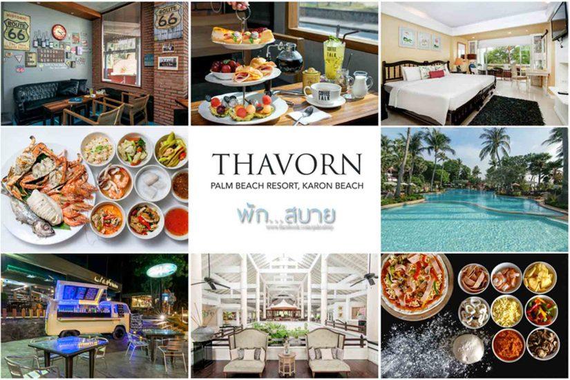 Thavorn-Palm-Beach-Resort-Phuket-Karon-Paksabai