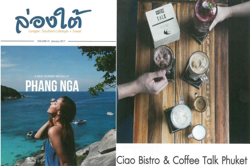 ล่องใต้_Coffee_Talk_Phuket