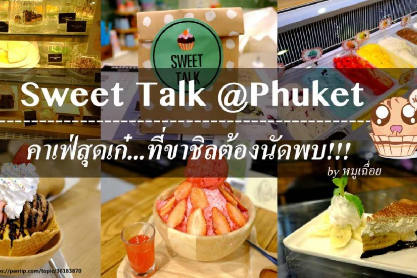 Sweet-Talk-Cafe-Karon-Beach-Phuket-by-หมูเฉื่อย