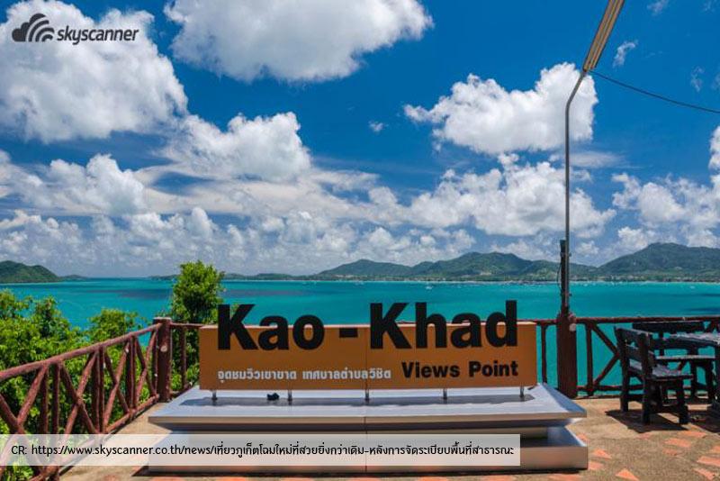 Kao-Khad-view-point-phuket