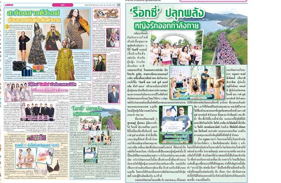Daily News, Roxy, Make Waves Move Mountain, Phuket, Women,เดลินิวส์