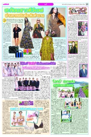 Daily News, Roxy, Make Waves Move Mountain, Phuket, Women,เดลินิวส์